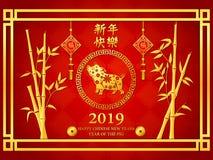 与金黄猪的农历新年在圈子和竹子 皇族释放例证