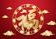 与金黄道带鸡的愉快的春节,云彩, el 免版税库存图片