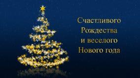 与闪烁的星的圣诞树在蓝色背景,俄语晒干问候 库存照片