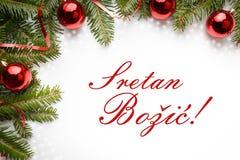 与问候` Sretan BoÅ ¾ iÄ ‡的圣诞节装饰! 在波斯尼亚人的` 免版税库存图片