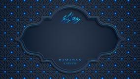 与阿拉伯书法和花梢装饰品的斋月Kareem 斋月Kareem在3D样式的贺卡与在的空的空间 库存例证
