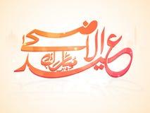 与阿拉伯书法文本的Eid AlAdha庆祝 库存照片