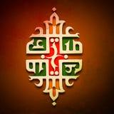 与阿拉伯书法的贺卡Eid的 免版税库存照片