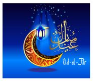 与阿拉伯书法的Eid穆巴拉克问候 库存例证