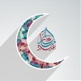 与阿拉伯文本的纸保险开关月亮Eid穆巴拉克庆祝的 向量例证