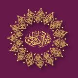 与阿拉伯文本的花卉框架Eid AlAdha的 库存照片