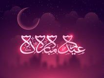 与阿拉伯文本的贺卡Eid庆祝的 库存图片