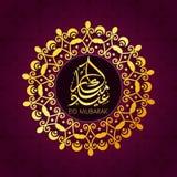 与阿拉伯文本的贺卡Eid的 免版税库存图片