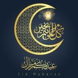 与阿拉伯样式的伊斯兰教的传染媒介设计Eid穆巴拉克贺卡模板 库存照片
