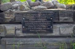 与难忘的题字的纪念匾在未完成的寺庙和关于1916年12月30日的埋葬, Grigory Raspu 免版税库存图片