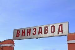 与题字`酿酒厂`的一个标志 免版税图库摄影