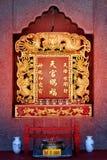 与龙的汉字 免版税库存图片