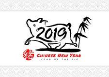 与2019文本的愉快的春节卡片在猪黄道带墨水冲程和竹子,红色邮票瓷词翻译:猪 皇族释放例证