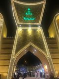 世界村的沙特阿拉伯王国亭子在迪拜,阿拉伯联合酋长国 免版税库存图片