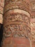 世界遗产, Qutub Minar 库存图片
