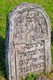 18世纪犹太公墓 库存照片