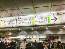 东京新宿站 库存照片