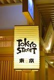 东京街是带来日本企业入一个地方在Pavillion吉隆坡的营销概念 免版税库存照片