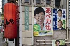 东京,日本- 2017年5月11日:在街道上的竞选海报 库存照片