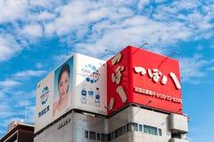 东京,日本- 2017年10月31日:城市大厦的看法 复制文本的空间 免版税图库摄影
