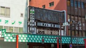 东京,日本- 2017年10月31日:日本大厦的门面的看法 特写镜头 库存图片