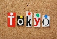 东京 库存图片