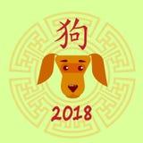 2018个新年狗逗人喜爱的动物中国书法贺卡 免版税库存照片