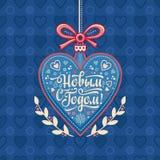 2007个看板卡招呼的新年好 俄国斯拉夫语字母的字体 翻译用英语-新年好! 库存例证