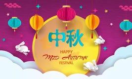 中国中间与各种各样的灯笼的秋天节日图形设计 汉语翻译中间秋天节日 库存例证