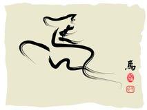 中国书法马 免版税库存图片
