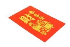 中国信包红色 免版税库存照片