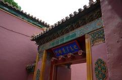 中国北京紫禁城历史站点 免版税图库摄影