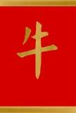 中国占星黄牛年 免版税库存照片