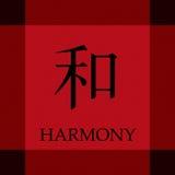 中国和谐符号 免版税库存照片