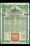 中国国债贷款1913年 图库摄影