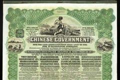 中国国债贷款1913年 库存照片
