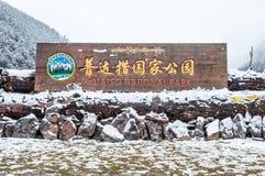 中国国家公园 免版税图库摄影
