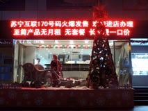 中国圣诞老人和树圣诞节装饰 免版税库存图片