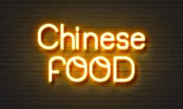 中国在砖墙背景的食物霓虹灯广告 免版税库存照片