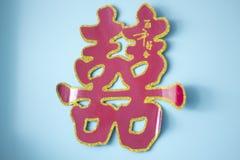 中国婚礼婚姻文字 免版税库存图片