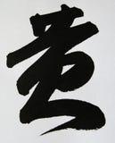 中国字黄色 免版税库存图片