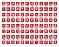 中国字 免版税库存照片