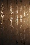 中国手写水 免版税库存图片