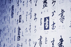 中国手写艺术 图库摄影
