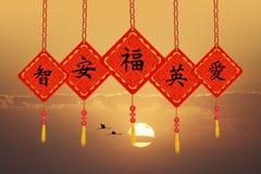 中国护身符装饰在日落 免版税库存照片