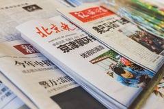 中国报纸和杂志 免版税库存照片