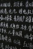 中国文本 免版税图库摄影