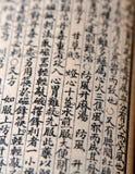 中国文本 免版税库存图片