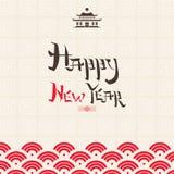 中国新年好 字法构成,象形文字喜欢t 免版税库存图片