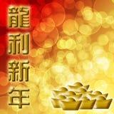 中国新年度书法被弄脏的背景 库存图片